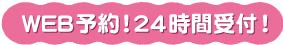 WEB予約!24時間受付!
